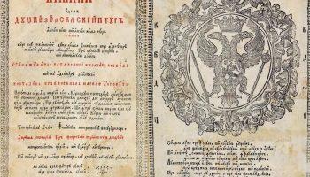 Biblia-de-la-Bucuresti-2