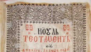 Noul-Testament-de-la-Bălgrad