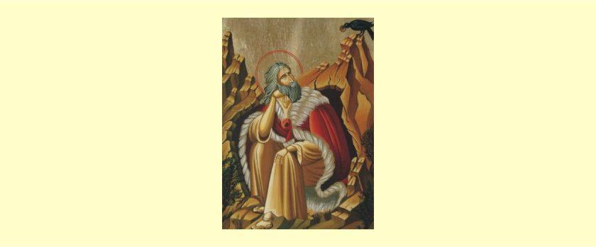 Sf.Ilie