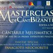 afis-masterclass